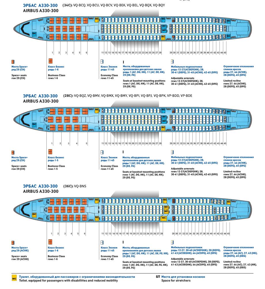 Airbus a330 300 схема