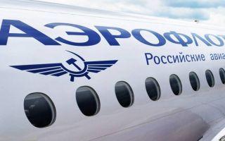 Аэрофлот открыл продажу льготных билетов