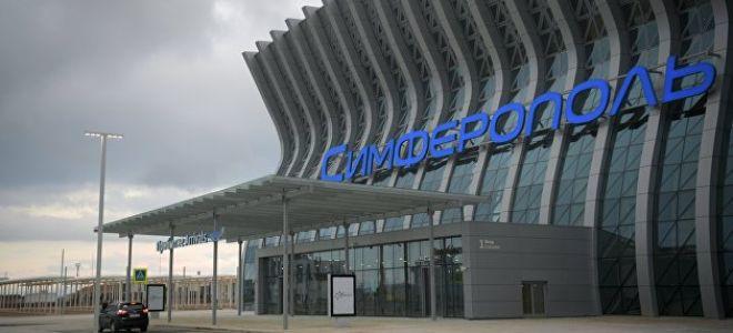Как доехать до нового терминала аэропорта Симферополь в 2019 году