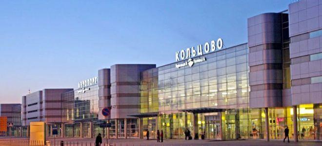 Как добраться до и из аэропорта Кольцово в Екатеринбурге