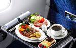 Питание в самолете: что нужно знать