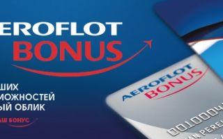 Все о программе Аэрофлот Бонус